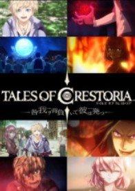 Tales of Crestoria Toga Waga wo Shoite Kare wa Tatsu1
