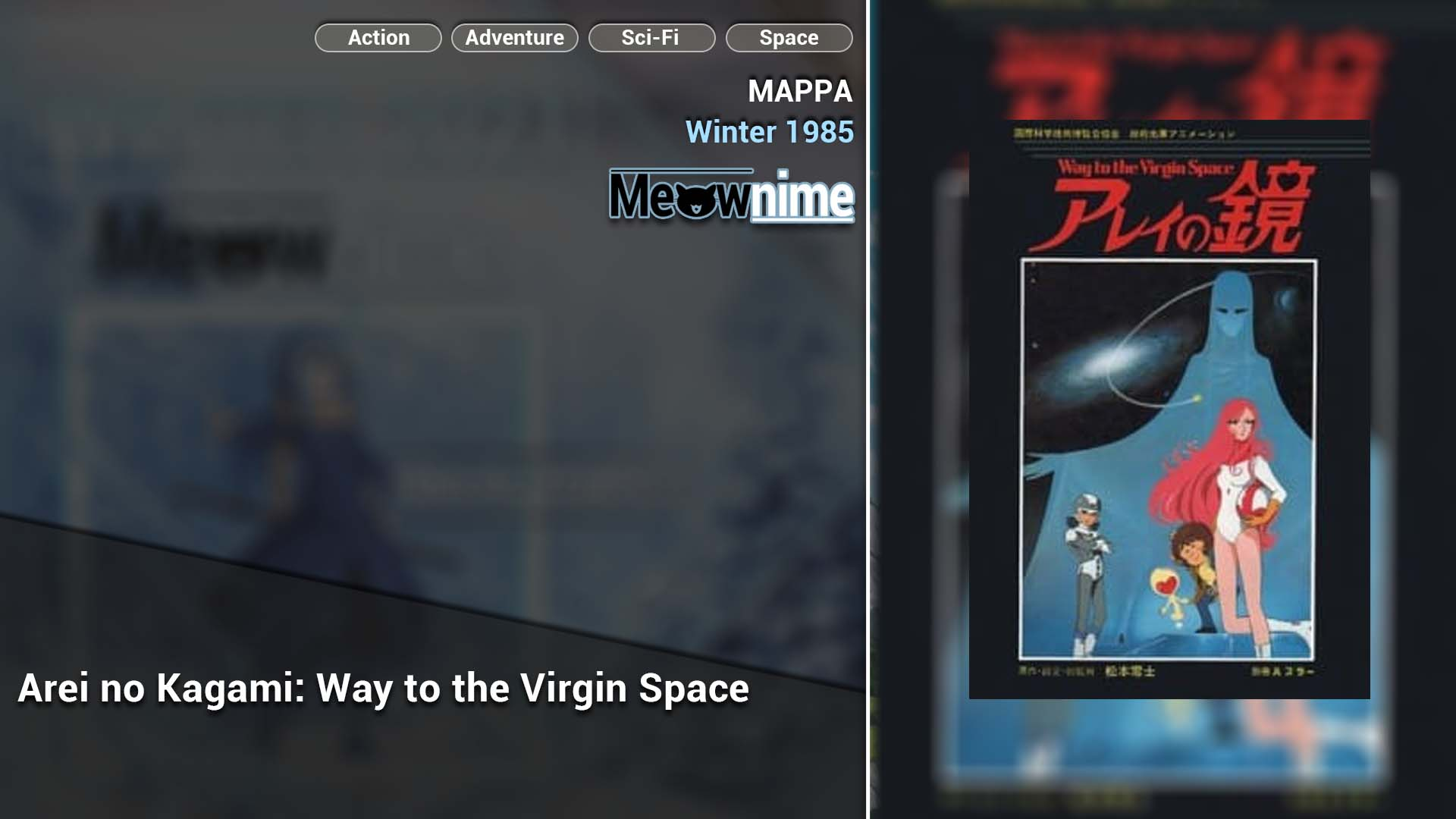 Arei no Kagami. Way to the Virgin Space